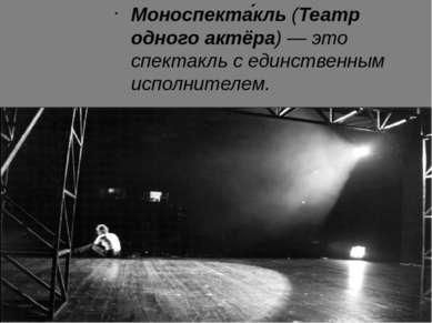 Моноспекта кль (Театр одного актёра)— это спектакль с единственным исполните...