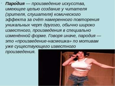 Паро дия— произведение искусства, имеющее целью создание у читателя (зрителя...