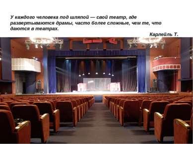 У каждого человека под шляпой — свой театр, где развертываются драмы, часто б...