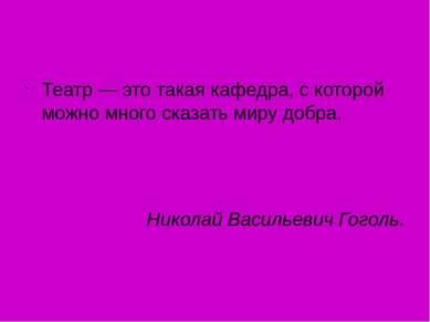 Театр — это такая кафедра, с которой можно много сказать миру добра. Николай ...