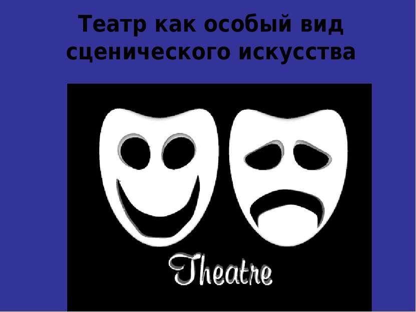 Театр как особый вид сценического искусства