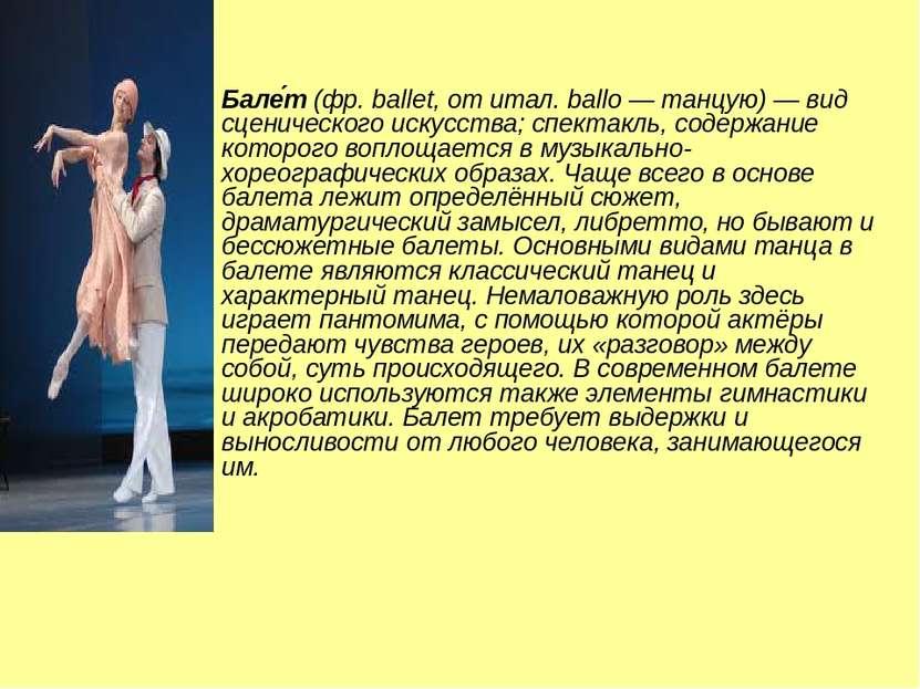 Бале т (фр.ballet, от итал.ballo— танцую)— вид сценического искусства; сп...