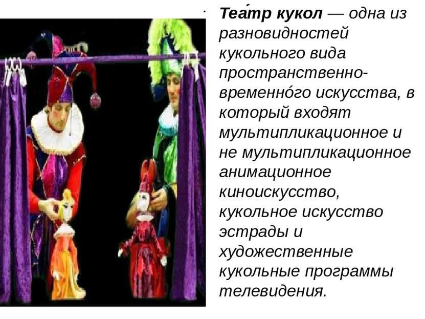 Теа тр кукол— одна из разновидностей кукольного вида пространственно-временн...