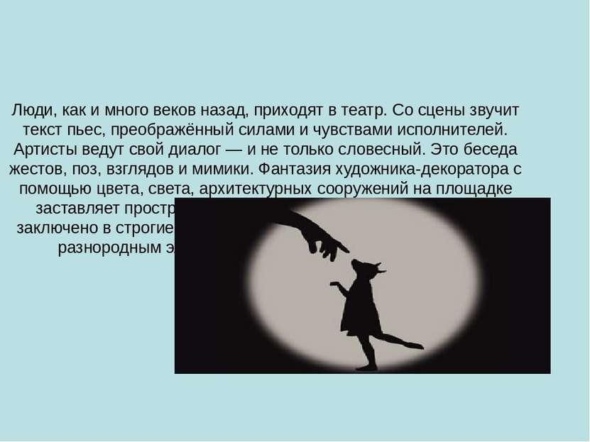 Люди, как и много веков назад, приходят в театр. Со сцены звучит текст пьес, ...