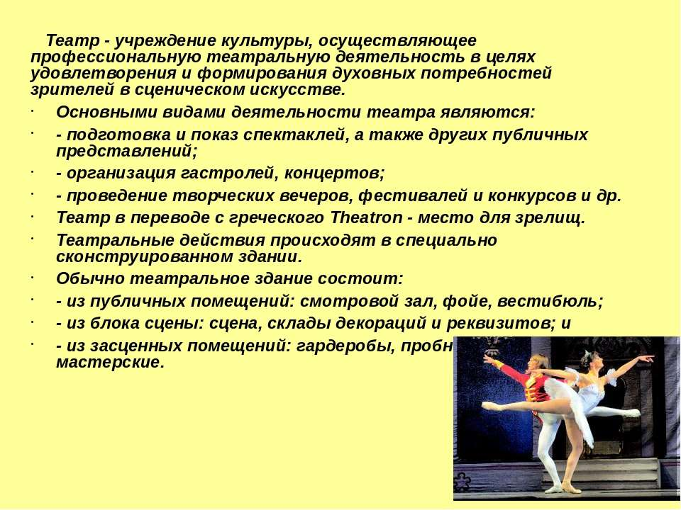 Театр - учреждение культуры, осуществляющее профессиональную театральную деят...