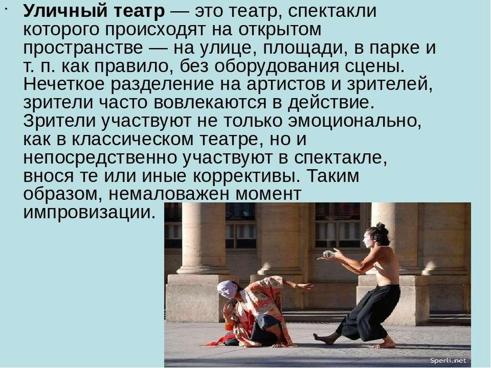 Уличный театр — это театр, спектакли которого происходят на открытом простран...