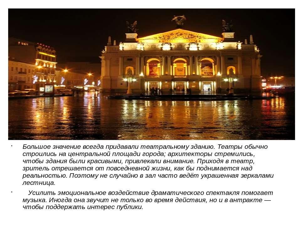 Большое значение всегда придавали театральному зданию. Театры обычно строилис...