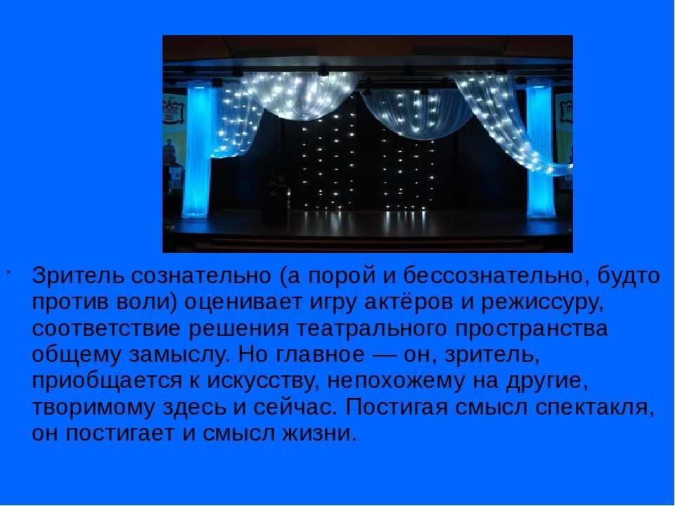 Зритель сознательно (а порой и бессознательно, будто против воли) оценивает и...