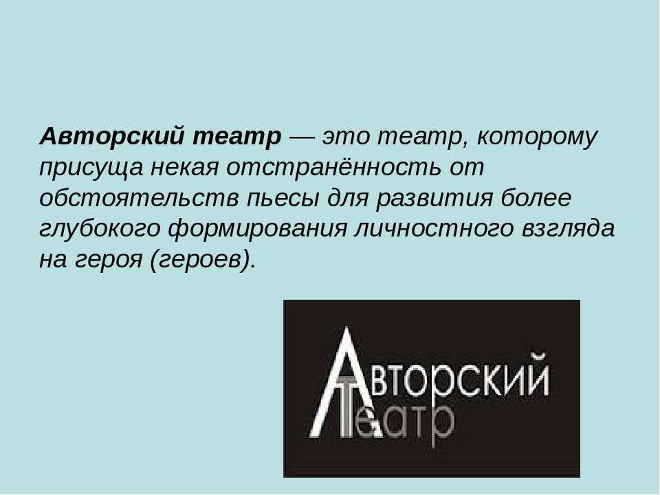 Авторский театр— это театр, которому присуща некая отстранённость от обстоят...