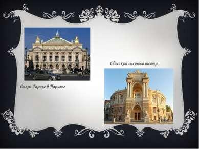 Опера Гарнье в Париже Одесский оперный театр