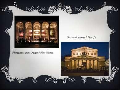 Метрополитен Опера в Нью-Йорке Большой театр в Москве