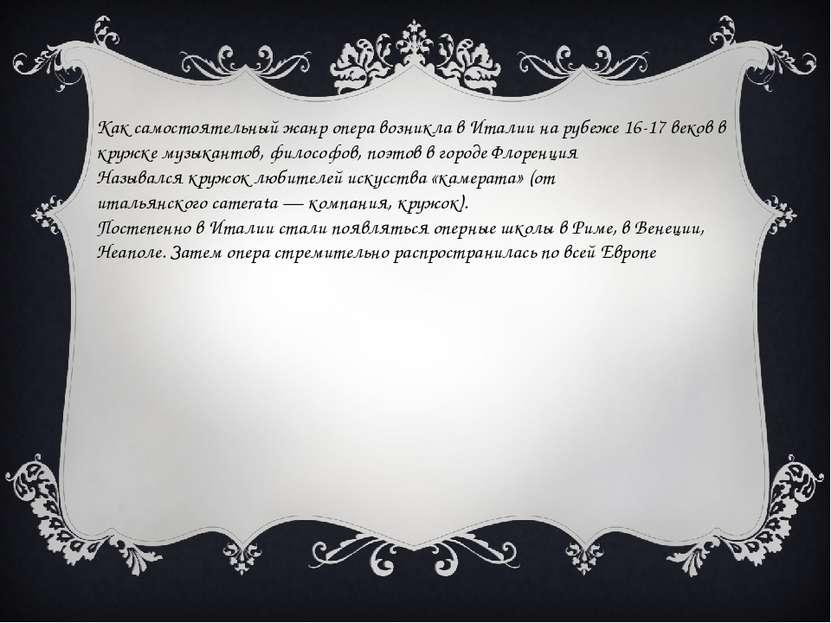 Как самостоятельный жанр опера возникла в Италии на рубеже 16-17 веков в круж...