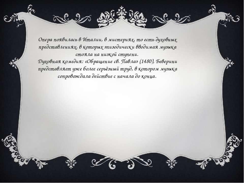 Опера появилась в Италии, вмистериях, то есть духовных представлениях, в кот...