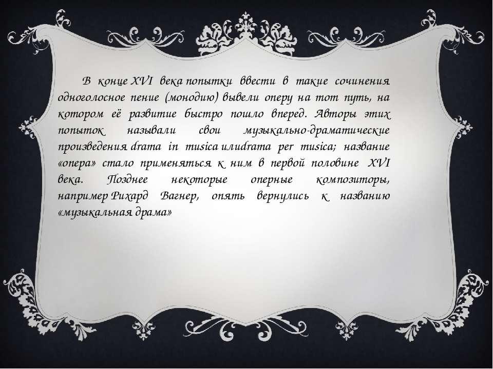 В концеXVI векапопытки ввести в такие сочинения одноголосное пение (монодию...