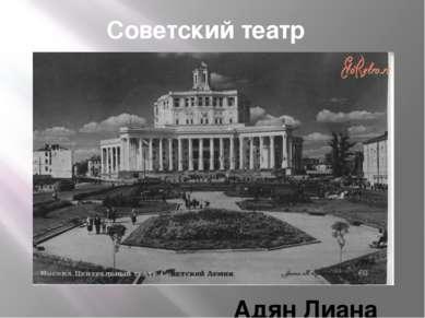 Советский театр Адян Лиана
