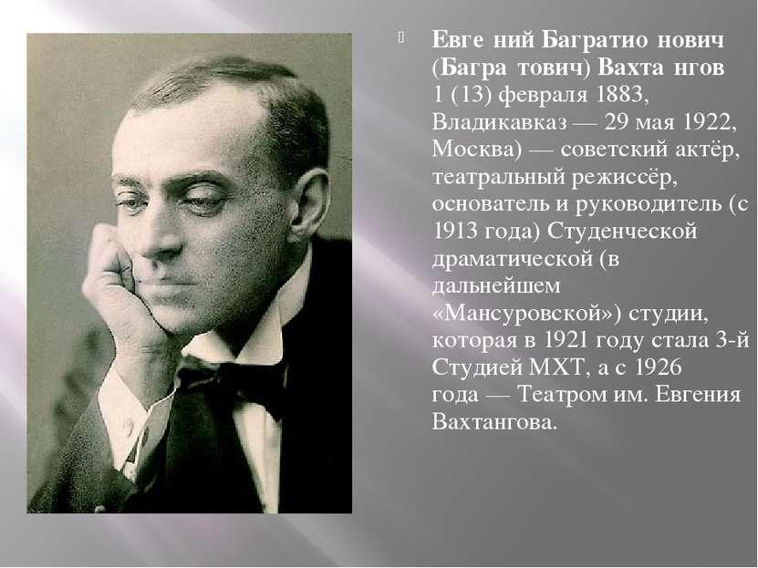 Евге ний Багратио нович (Багра тович) Вахта нгов 1(13)февраля 1883, Владика...