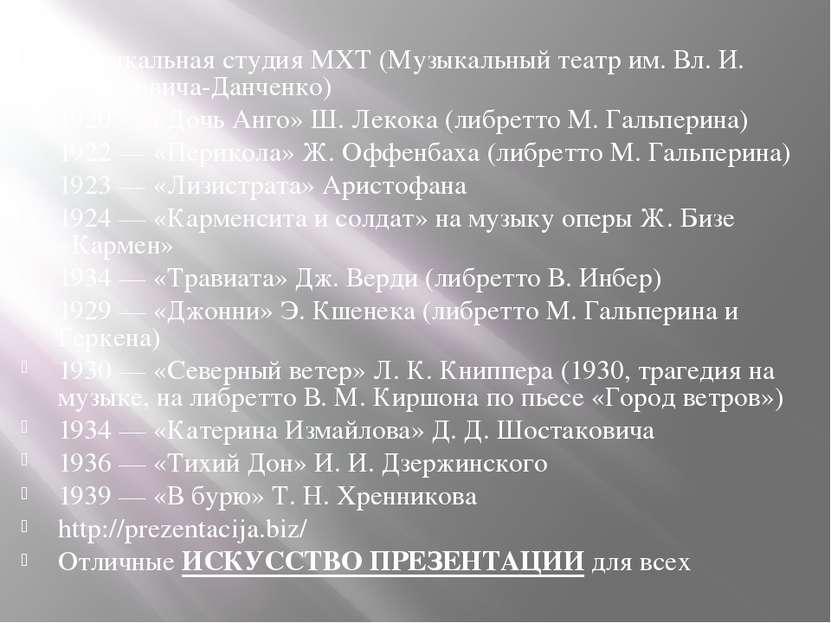 Музыкальная студия МХТ (Музыкальный театр им. Вл. И. Немировича-Данченко) 192...