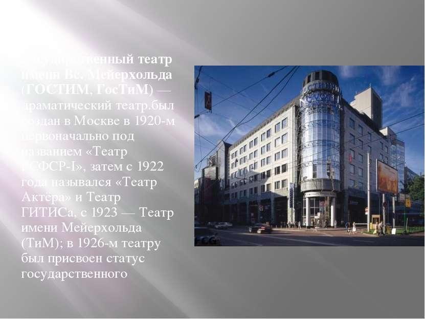 Государственный театр имени Вс. Мейерхольда (ГОСТИМ, ГосТиМ)— драматический ...