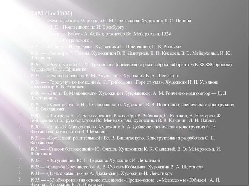 ТиМ (ГосТиМ) 1923— «Земля дыбом» Мартине и С.М.Третьякова. Художник Л.С....