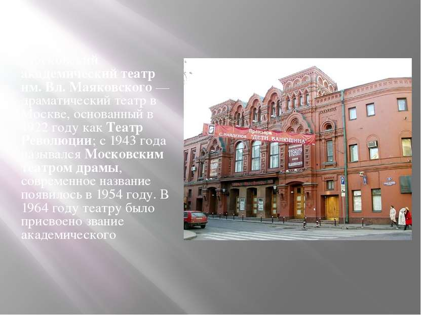 Московский академический театр им. Вл. Маяковского— драматический театр в Мо...