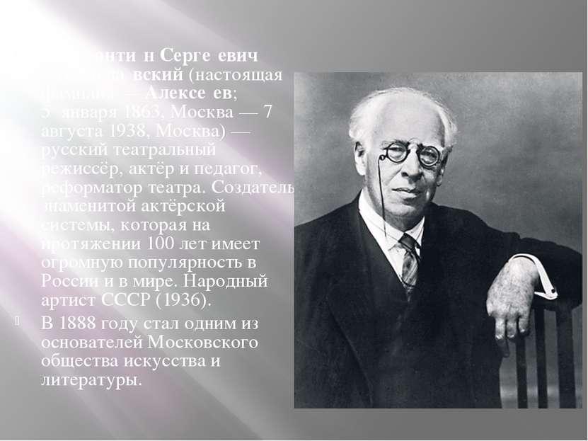Константи н Серге евич Станисла вский (настоящая фамилия— Алексе ев; 5янва...