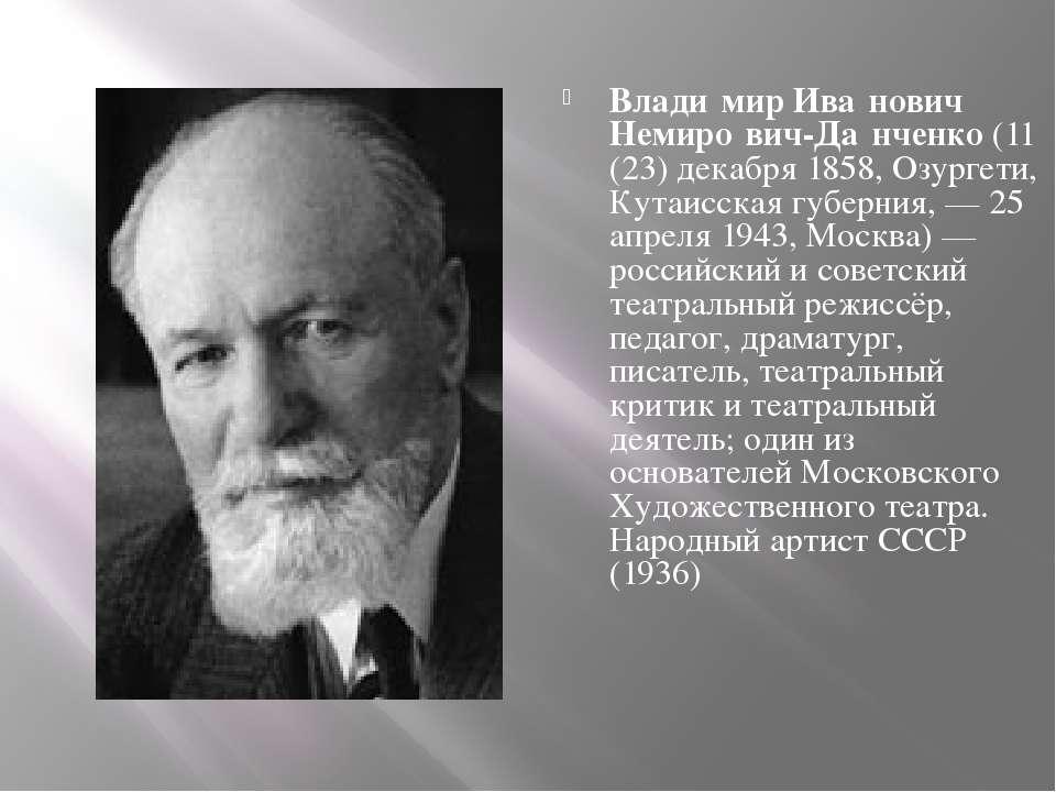 Влади мир Ива нович Немиро вич-Да нченко (11 (23) декабря 1858, Озургети, Кут...