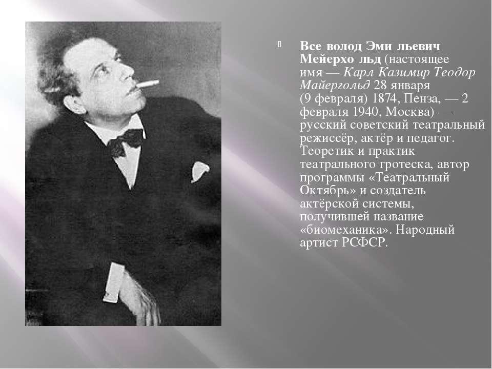 Все волод Эми льевич Мейерхо льд (настоящее имя— Карл Казимир Теодор Майерго...