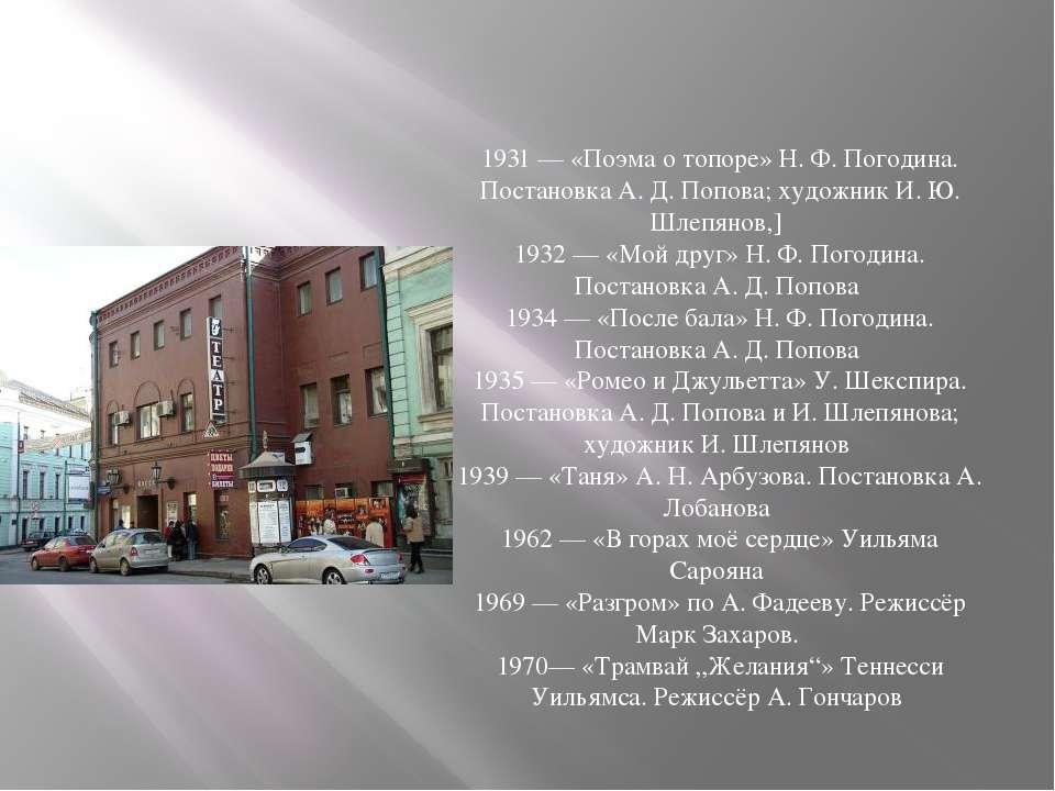 1931 — «Поэма о топоре» Н. Ф. Погодина. Постановка А. Д. Попова; художник И. ...