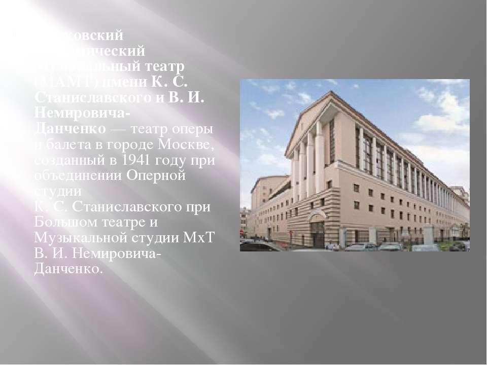 Московский академический Музыкальный театр (МАМТ) имени К. С. Станиславского ...