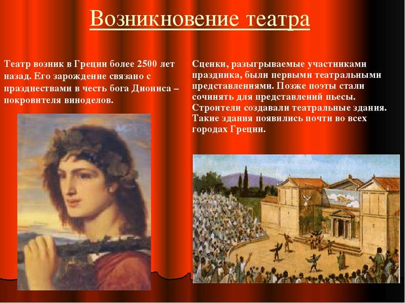 Возникновение театра Театр возник в Греции более 2500 лет назад. Его зарожден...