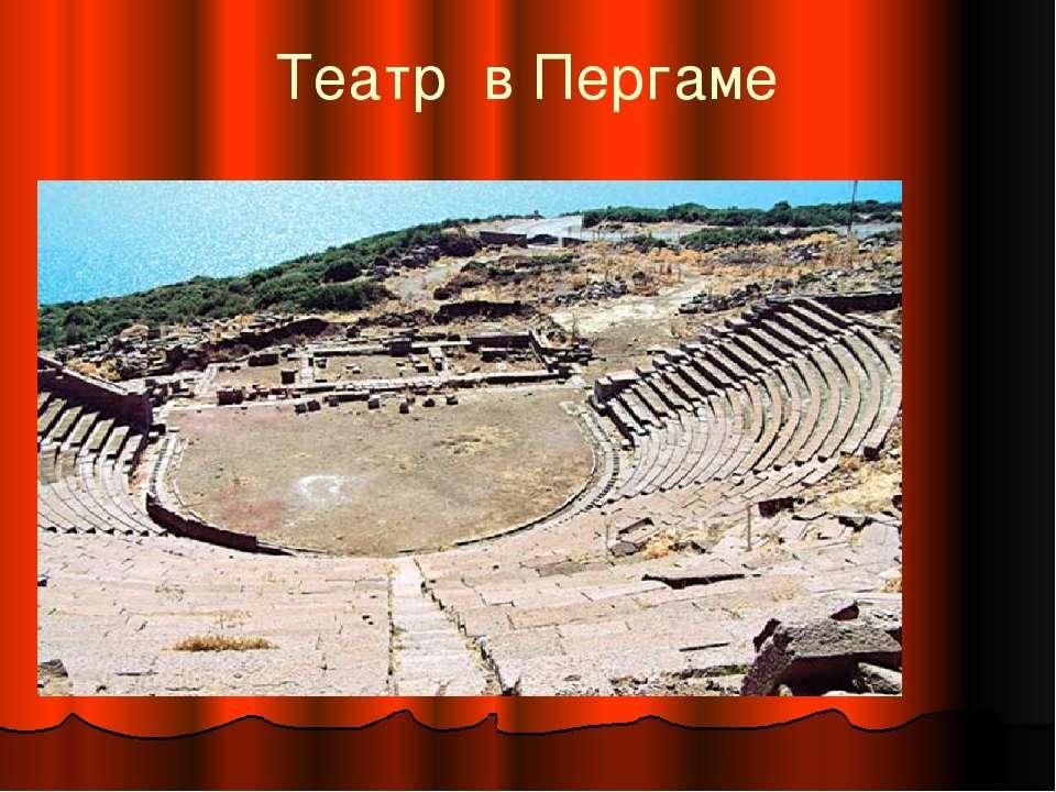 Театр в Пергаме