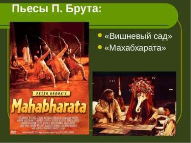 Пьесы П. Брута: «Вишневый сад» «Махабхарата»