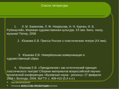 Список литературы 1. Л. М. Баженова, Л. М. Некрасова, Н. Н. Кур...