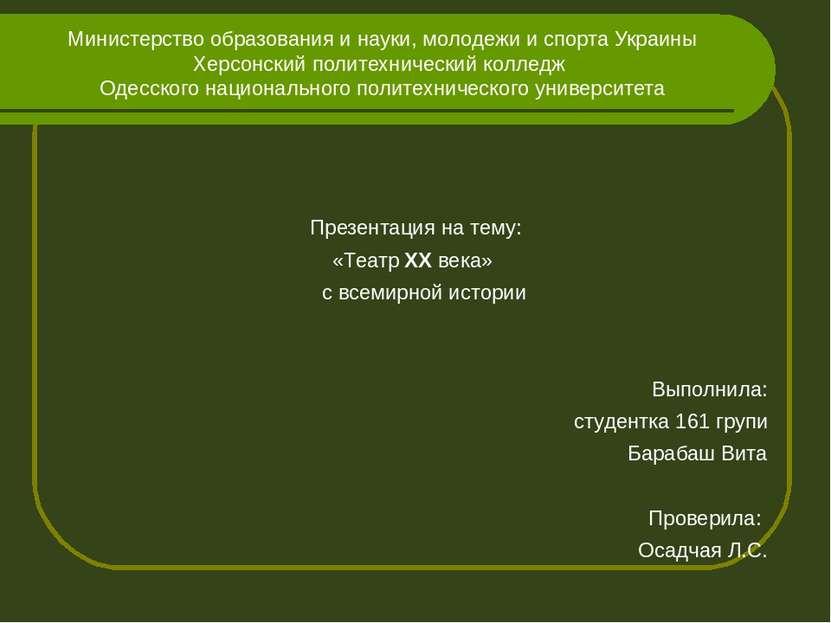 Министерство образования и науки, молодежи и спорта Украины Херсонский полите...