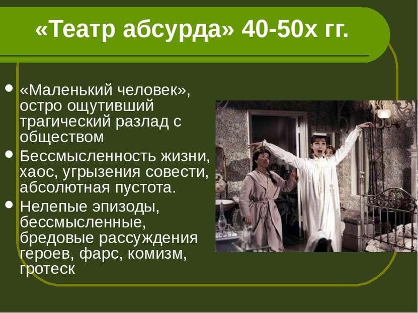 «Театр абсурда» 40-50х гг. «Маленький человек», остро ощутивший трагический р...