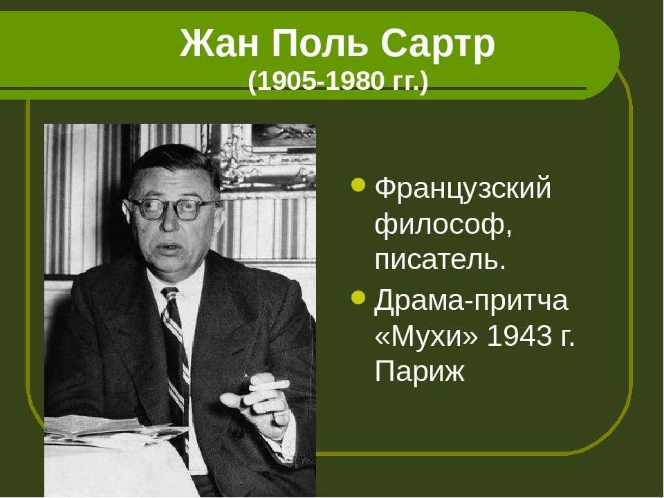 Жан Поль Сартр (1905-1980 гг.) Французский философ, писатель. Драма-притча «М...