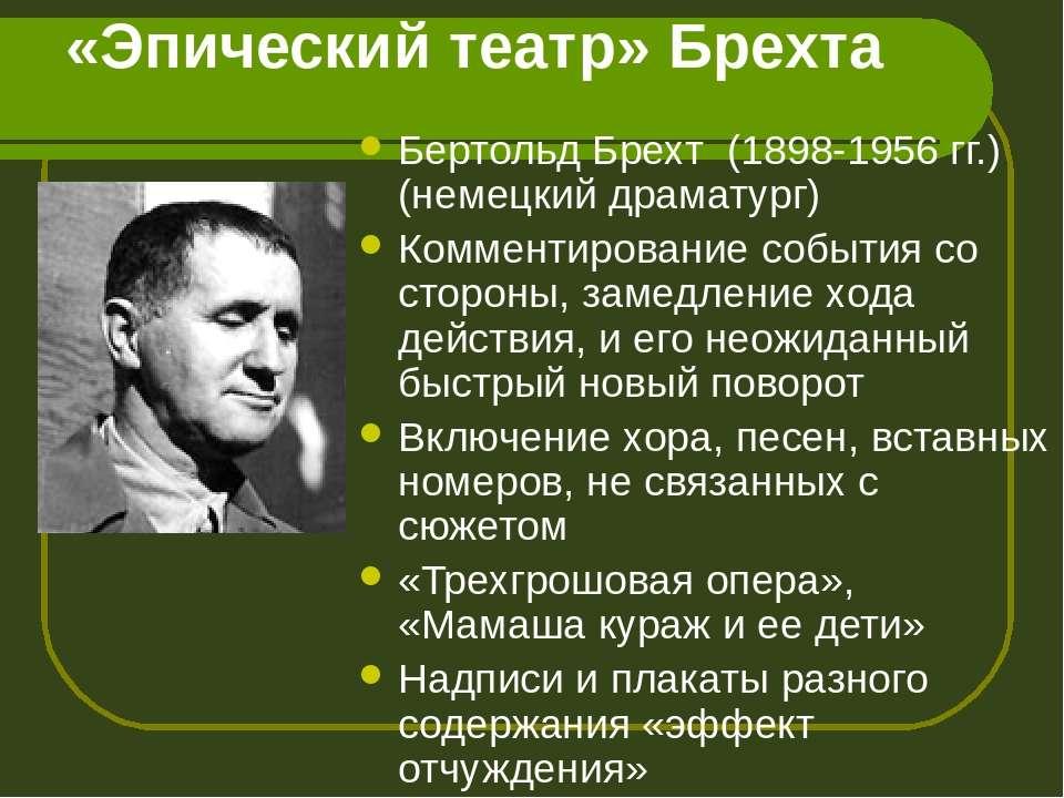 «Эпический театр» Брехта Бертольд Брехт (1898-1956 гг.) (немецкий драматург) ...