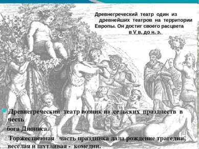 Древнегреческий театр возник из сельских празднеств в честь бога Дионис...
