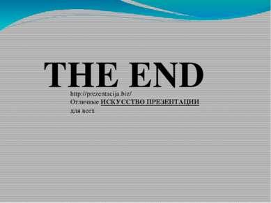 THE END http://prezentacija.biz/ Отличные ИСКУССТВО ПРЕЗЕНТАЦИИ для всех