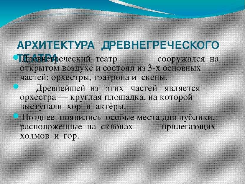 АРХИТЕКТУРА ДРЕВНЕГРЕЧЕСКОГО ТЕАТРА  Древнегреческий театр сооружался на...