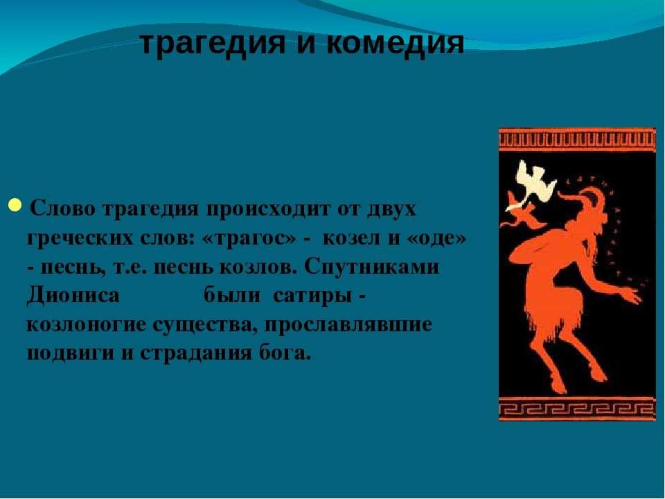 Слово трагедия происходит от двух греческих слов: «трагос» - козел и «оде» -...