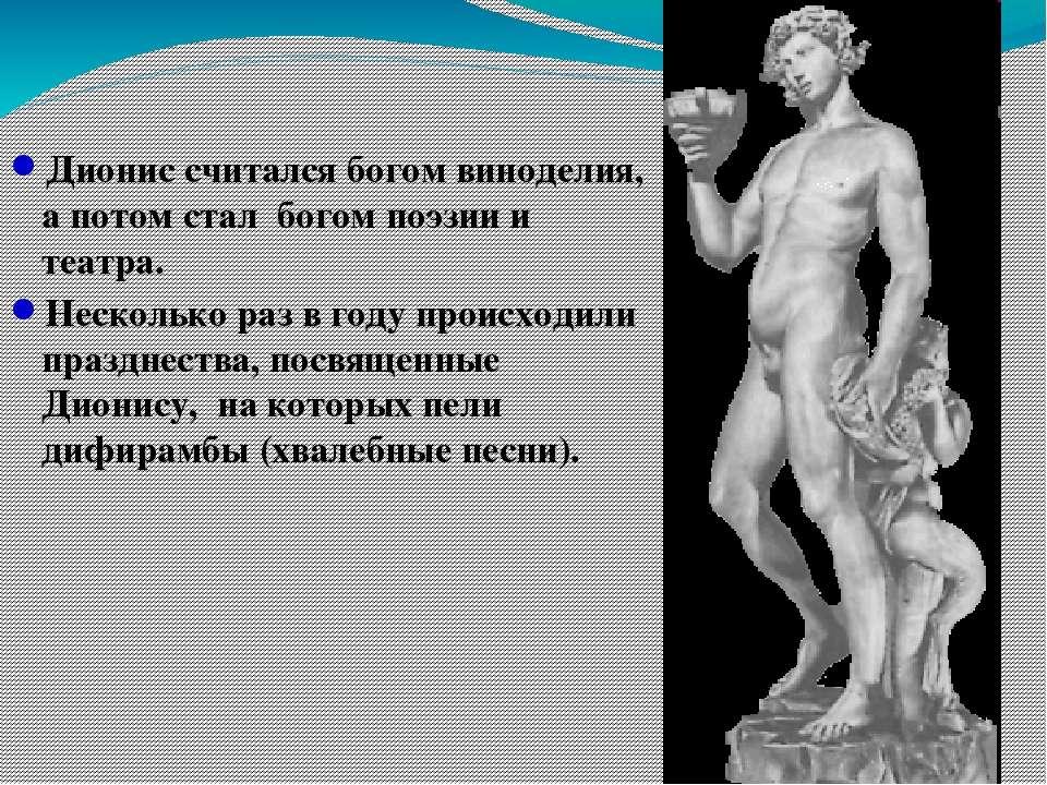 Дионис считался богом виноделия, а потом стал богом поэзии и театра. Несколь...