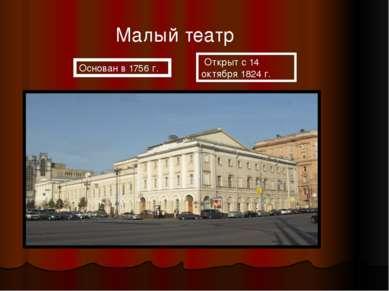 Малый театр Открыт с 14 октября 1824 г. Основан в 1756 г.