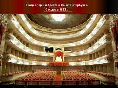 Театр оперы и балета в Санкт-Петербурге. Открыт в 1833г.