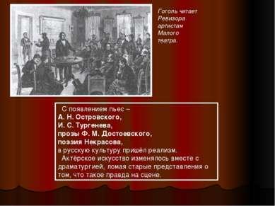 С появлением пьес – А. Н. Островского, И. С. Тургенева, прозы Ф. М. Достоевск...