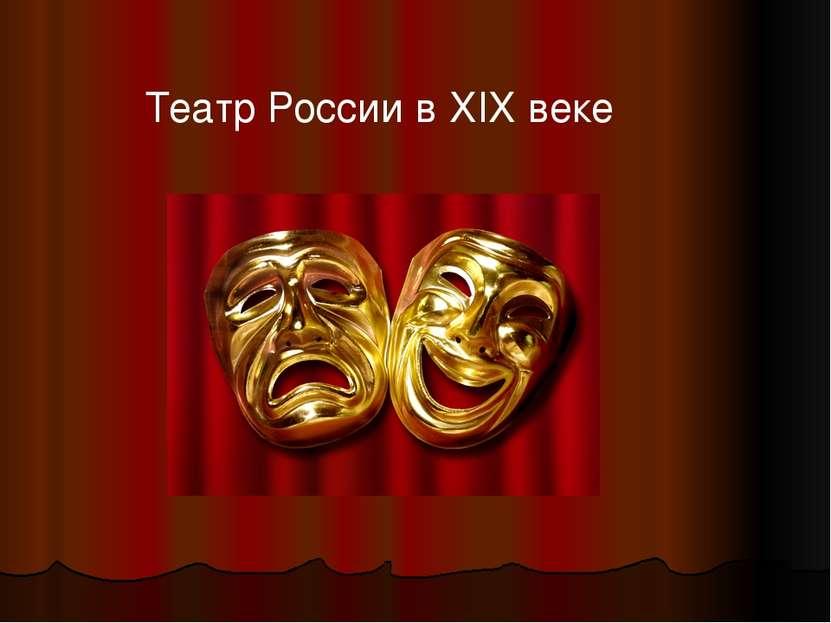 Театр России в XIX веке