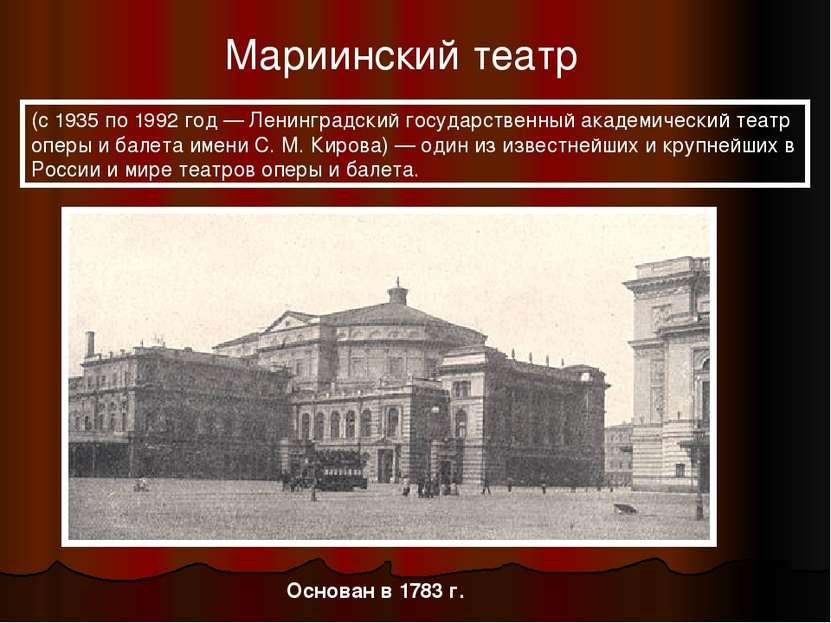 (с 1935 по 1992 год — Ленинградский государственный академический театр оперы...