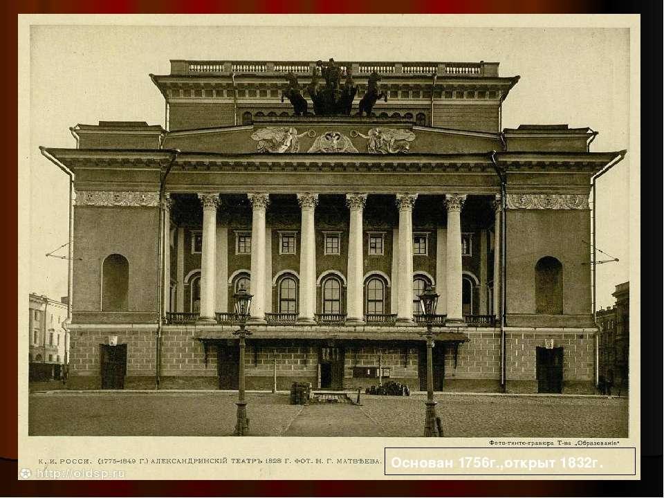 Основан 1756г.,открыт 1832г.