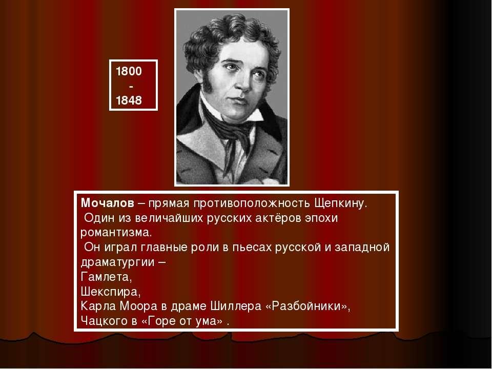 Мочалов – прямая противоположность Щепкину. Один из величайших русских актёро...