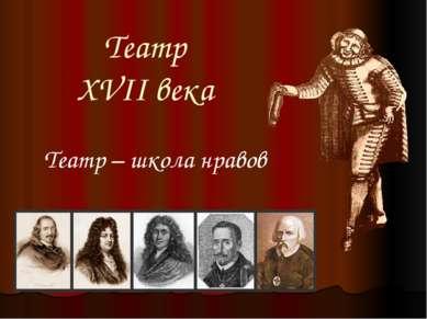 Театр XVII века Театр – школа нравов